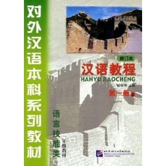 Hanyu Yuedu Jiaocheng 1 (eng)