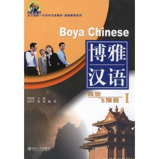 Boya Chinese 1