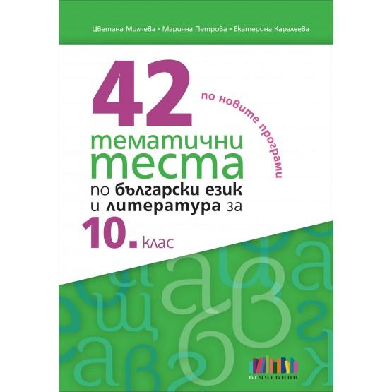 42 тематични теста по български език и литература за 10 клас по новите програми