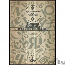 Превод и време - Владова 1988