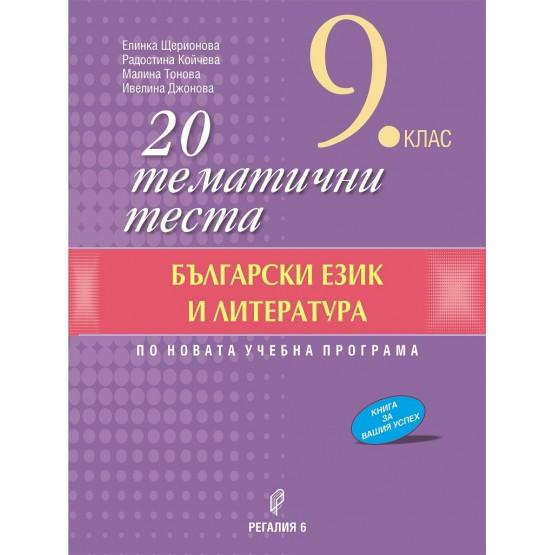 20 тематични теста по български език и литература за 9 клас