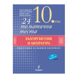 24 тематични теста по български език и литература за 10 клас