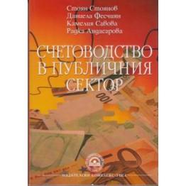Счетоводство в публичния сектор, Стоянов 2017г