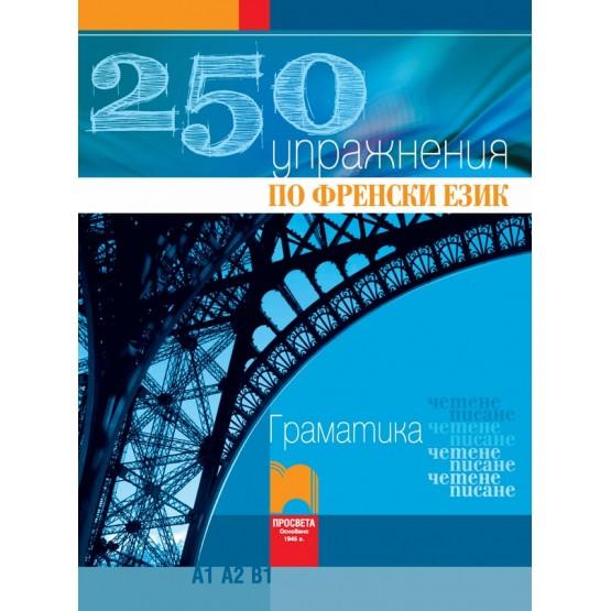 250 упражнения по френски език граматика A1 A2 B1 Антонова