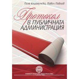 Протокол в публичната администрация - Павлов 2011г.