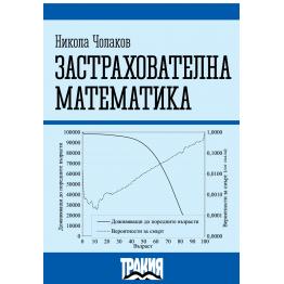 Застрахователна математика, Чолаков  2013