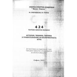 424 тестови изпитни въпроси. История, техника, тактика и правилознание на баскетболната игра