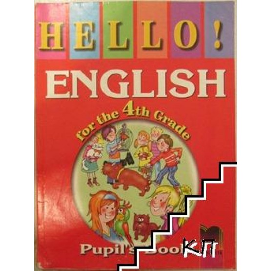 Hello English for the 4th grade, Koleva, Georgieva