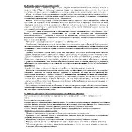 Съкратени теми Патология дентална медицина 4 курс