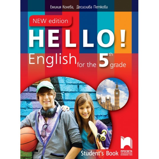 Hello! English for the 5 th grade New edition Students Book