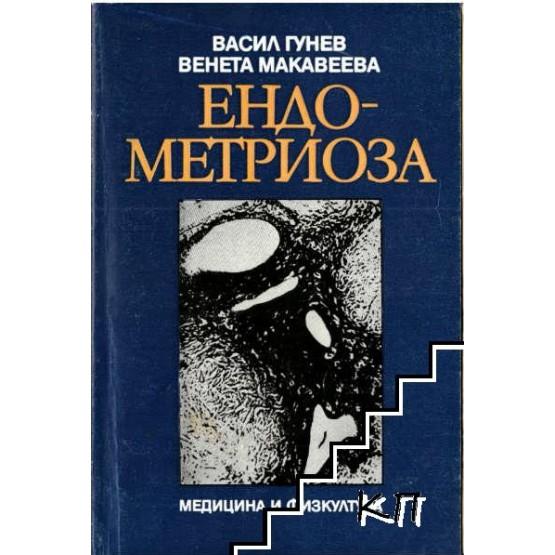 Eндометриоза Гунев 1985