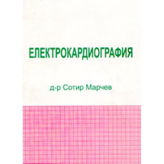 Eлектрокардиография