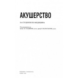 Акушерство, Хаджиев и Карагьозов, 2005г.