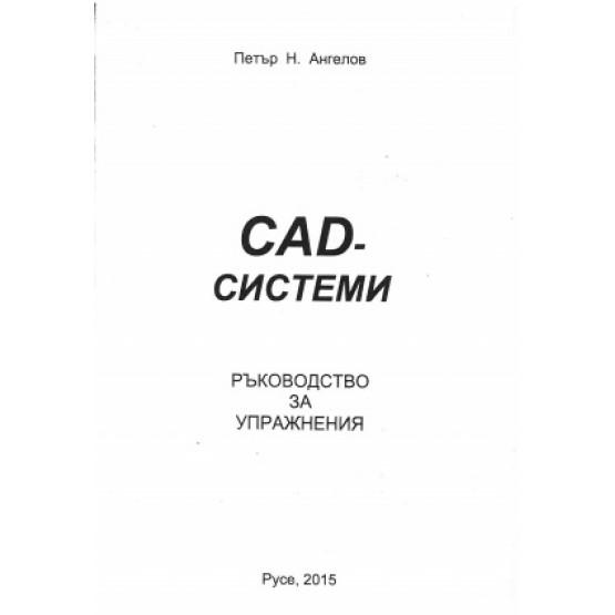 CAD- системи
