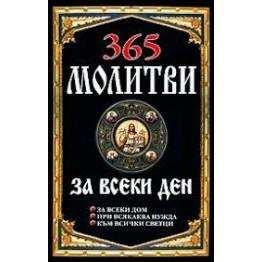 365 молитви за всеки ден, 2010г.