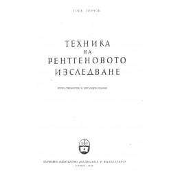 Teхника на рентгеновото изследване Генчов 1958