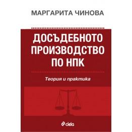 Досъдебно производство по НПК - Чинова 2013