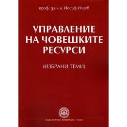 Управление на човешките ресурси (избрани теми)  -  Илиев 2014