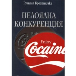 Нелоялна конкуренция (второ издание)  -  Брестничка   2009