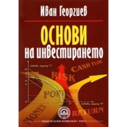 Основи на инвестирането(второ преработено и допълнено издание) -  Иван Георгиев  2013г..
