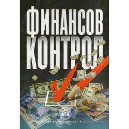 Теория на Финансовия контрол  - Асенов 2012
