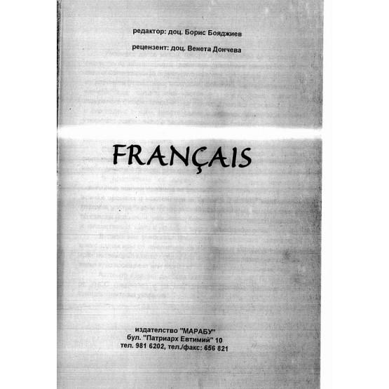 Francais Бояджиев