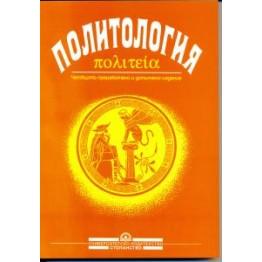 Политология -  проф. д-р Г.Янков  2001