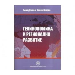 Геоикономика и регионално развитие - Докова, Петров -  2015