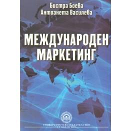 Международен маркетинг Б.Боева, Василева  -  2010г.