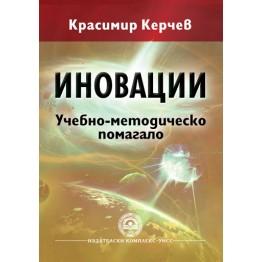 Иновации Учебно-методическо помагало 2015, Керчев