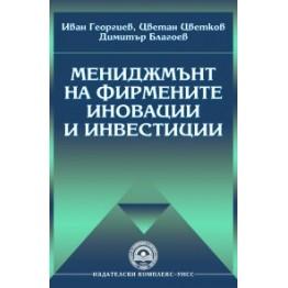 Мениджмънт на фирмените иновации и инвестиции Георгиев, Благоев, Цветков -  2013
