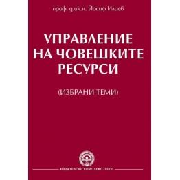 Управление на човешките ресурси избрани теми 2014   - Илиев