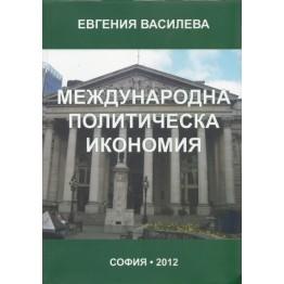 Международна политическа икономия -   Василева 2012