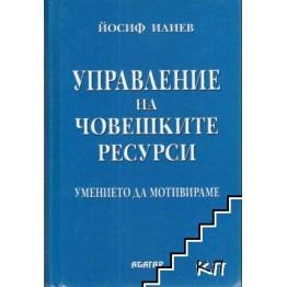 Управление на човешките ресурси умението да мотивираме   -  Илиев   2005