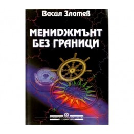 Мениджмънт без граници  -   Златев   1999г.