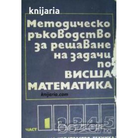 Ръководство за решаване на задачи по висша математика част 1