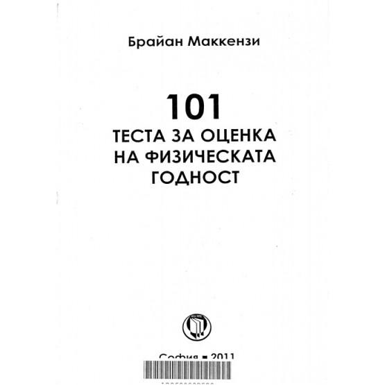 101 теста за оценка на физическата годност, Брайан Маккензи, 2011г.