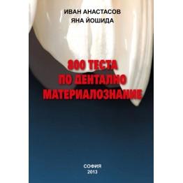800 теста по дентално материалознание - Анастасов, Йошида, 2013