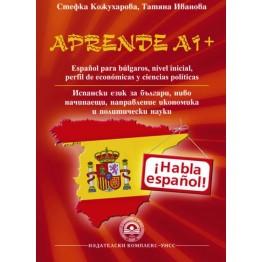 APRENDE A1+     Кожухарова 2014