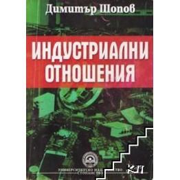 Индустриални отношения, Шопов 2006