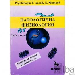 Патологична физиология Лолов 1998