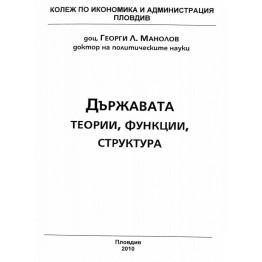 Държавата теории, функции, структура, Манолов 2010