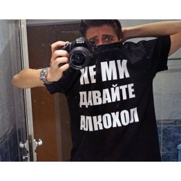 ''НЕ МИ ДАВАЙТЕ АЛКОХОЛ'' - Кристиан Танев