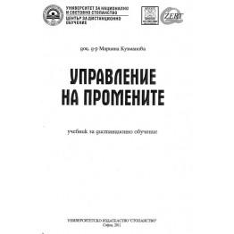 Управление на промените. Дистанционно обучение   – Кузманова    2011