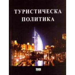 Туристическа политика   - Рибов, Станкова, Янева, Милева 2010