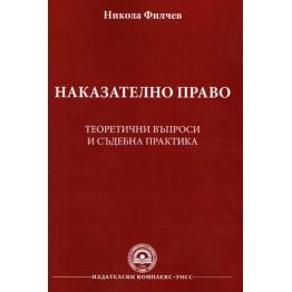Наказателно право теоретични въпроси и съдебна практика-  Филчев 2014