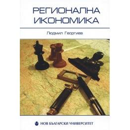 Регионална икономика, Георгиев