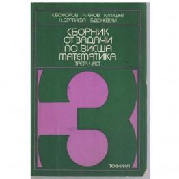 Сборник от задачи по висша математика трета част, математически анализ