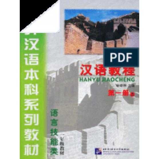 Hanyu Jiaocheng 1-1 (eng)