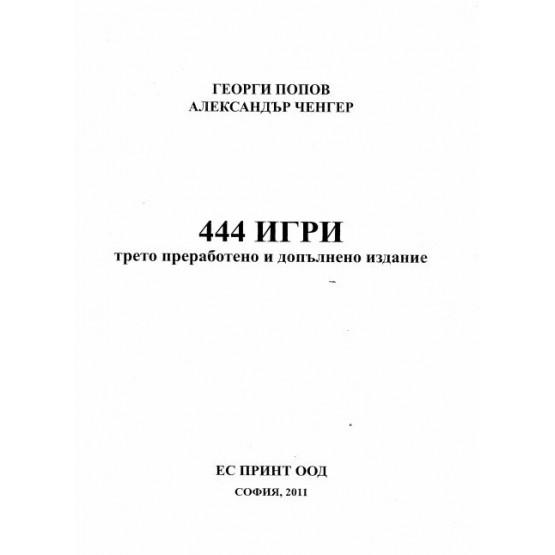 444 игри трето преработено и допълнително издание - Попов , Ченгер 2011г